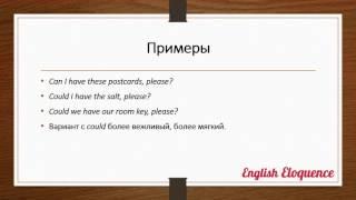 Самые Полезные Фразы для Общения. Урок 3. [Английский Язык]