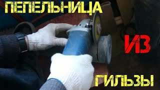 Мастерская - пепельница из артиллерийской гильзы / Making ashtray from artillery shell case DIY