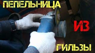 Мастерская пепельница из артиллерийской гильзы Making ashtray from artillery shell case DIY