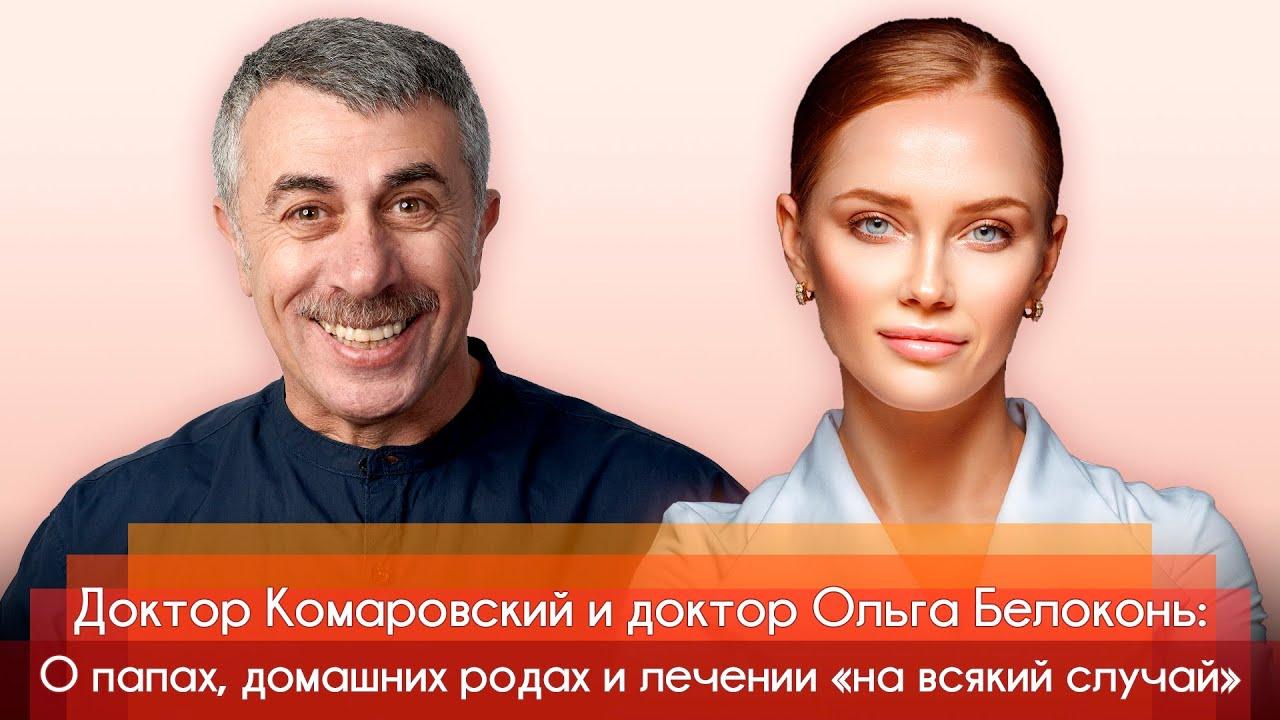 Доктор Комаровский (14.05.2020) О папах, домашних родах и лечении «на всякий случай» - доктор Комаро