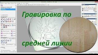 Engraving on CNC . ArtCam. Гравировка по средней линии для ЧПУ станка