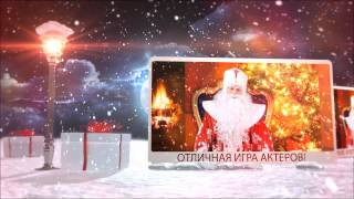 Дед Мороз Воронеж! Спешите заказать Деда Мороза на любой праздник!(, 2014-11-13T18:53:21.000Z)