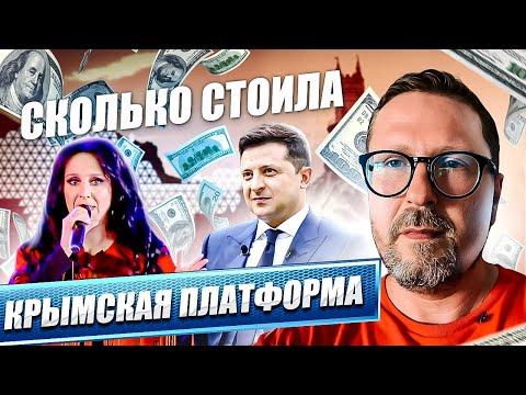 Стоимость Крымской Платформы