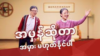 Myanmar Gospel Skit (အမှန်ဆိုတာ အမှား မဟုတ်နိုင်ပါ) How to Discern the True Christ and False Christs