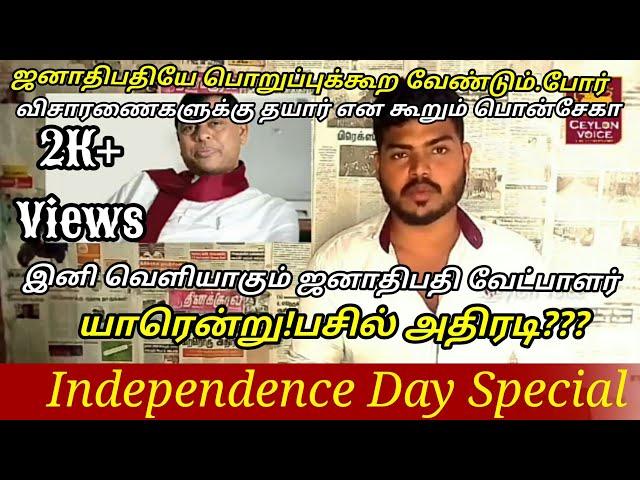 ஜனாதிபதியே பொறுப்புக்கூற வேண்டும்.போர்க்குற்ற விசாரணைகளுக்கு தயார் என கூறும் பொன்சேகா|Srilanka Today