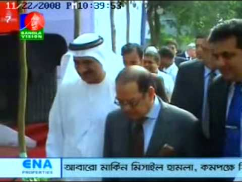 Friendship and Emirates Friendship Hospital Inauguration Bangla Vision