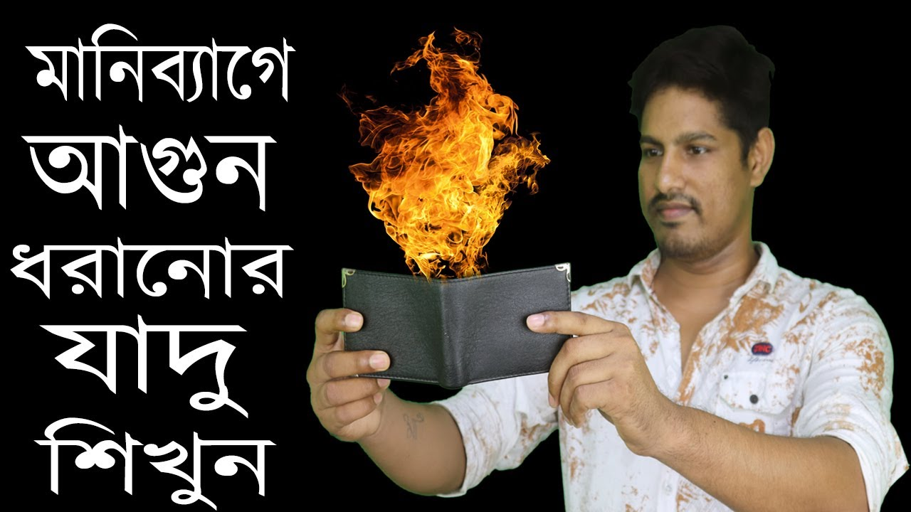 Learn Fire Magic With Wallet। Fire Wallet Magic Trick Revealed ।Money Bag fire Magic Tutorial।