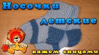 Носки спицами. Носки на двух спицах(Как вязать носки спицами. Вяжем детские носки спицами. Носки вязанные на двух спицах., 2015-01-24T19:30:44.000Z)