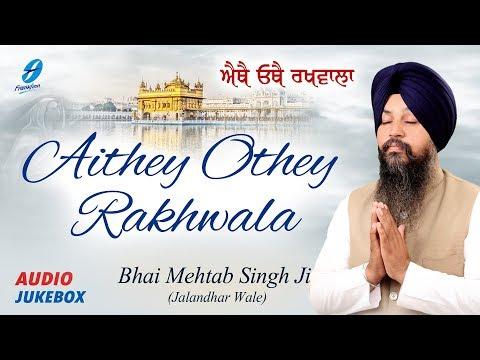 Aithey Othey Rakhwala - Bhai Mehtab Singh Ji - Hazuri Ragi - Shabad Kirtan Live Gurbani - New Shabad