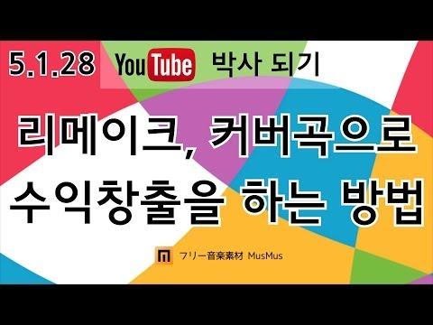 5.1.28 리메이크곡, 커버곡으로 수익창출하는 방법 [왕이의 유튜브로 돈 버는 방법 | 저작권 문제 해결 | 팁]