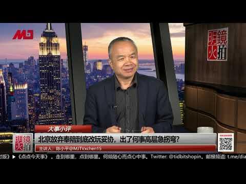 大事小评   陈小平:北京放弃奉陪到底改玩妥协,高层出了何事急拐弯?(20190914 第70期)