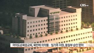 [CBS 뉴스] 여의도순복음교회 북한에 의약품 밀가루 지원