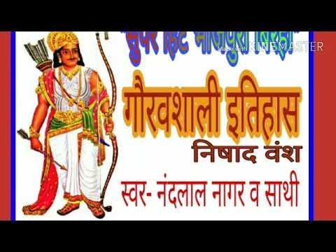 Jay nishad raj bhojpuri birha