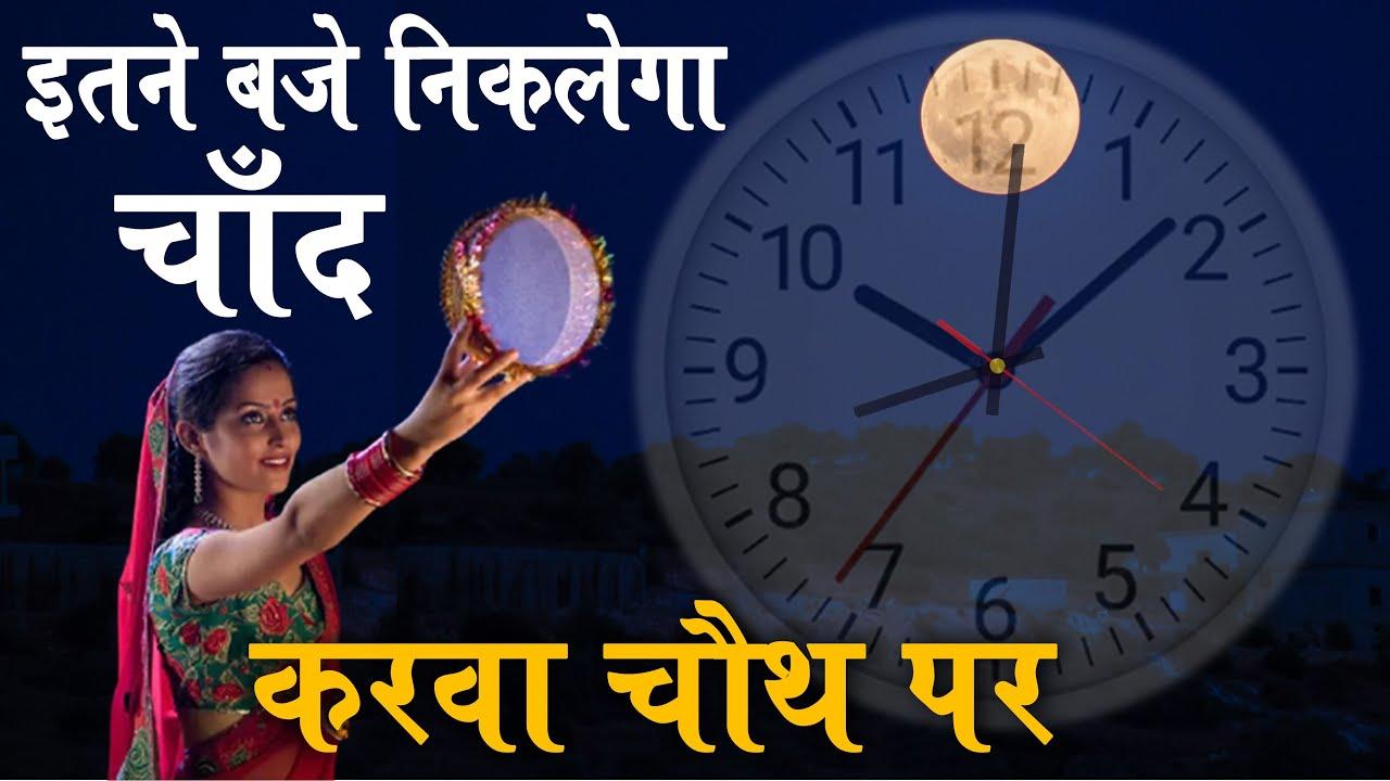 Karwa Chauth 2021: करवा चौथ जानें चांद निकलने का समय, पूजा मुहूर्त व न करें ये 8 काम