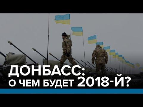 Документальные фильмы о войне на донбассе 2018
