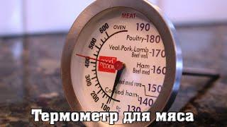 Обзор кулинарных термометров