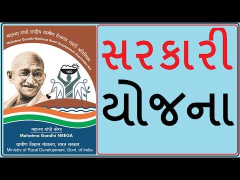 GSSSB Binsachivalay Clerk, Office Assistant IMP MGNREGA Scheme Material, Central Yojana, State Yojna