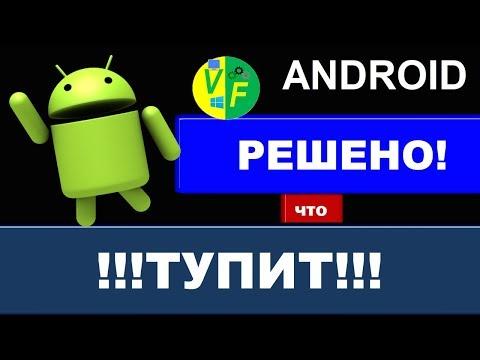 Как узнать какое приложение тормозит андроид