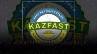Доставка Пиццы Астана http://www.kazfast.kz(, 2014-01-16T09:06:01.000Z)