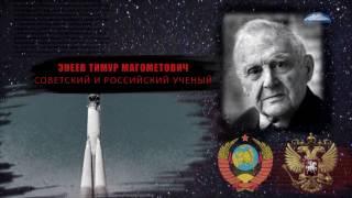 Знаем и Гордимся! Тимур Магометович Энеев - Советский и Российский ученый!