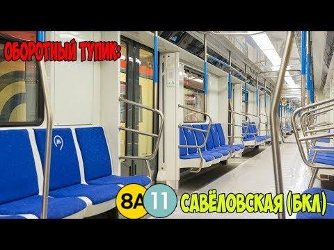 Оборотный тупик за станцией Савёловская БКЛ на 81-765 (Москва)