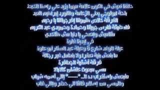 مهرجان إسلام فانتا - بالكلمات - دي جي فيلو - DJ Felo