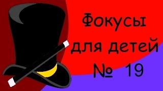 Фокусы для детей (magic tricks for kids) № 19