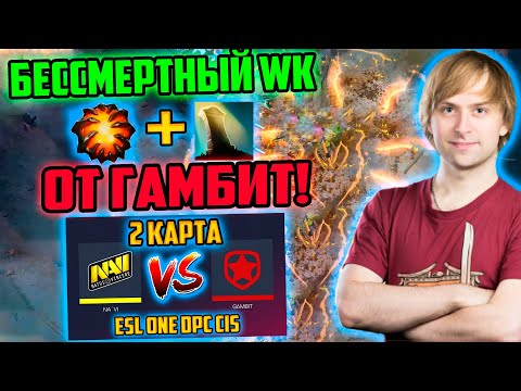 NAVI vs Gambit | Just_NS комментирует 2 игру НАВИ против Гамбит