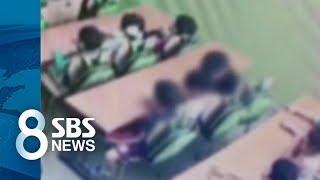 유아의 '성적인 행위'에 난감한 부모들 / SBS