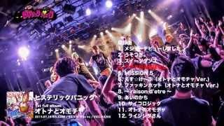 ヒステリックパニック - 『オトナとオモチャ』スペシャル・トレーラー