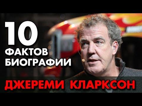 Джереми Кларксон. 10 фактов биографии