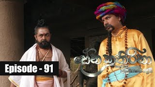 Dona Katharina | Episode 91 29th October 2018 Thumbnail