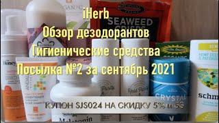 iHerb Косметика. Дезодоранты. Гигиенические средства. Посылка №2 за сентябрь 2021
