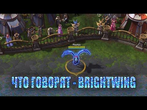 видео: #22 - brightwing - реплики персонажей heroes of the storm [rus]