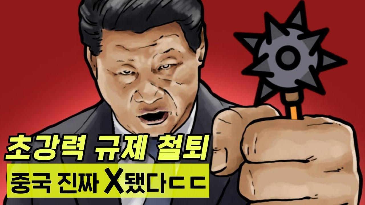 현재 심각한 중국 상황ㄷㄷ 중국이 꿈꾸는 그림은 대체 무엇일까?