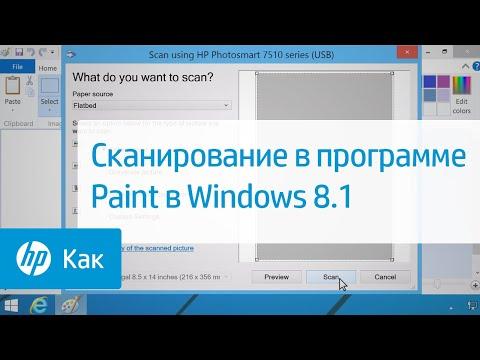 Сканирование в программе Paint в Windows 8.1
