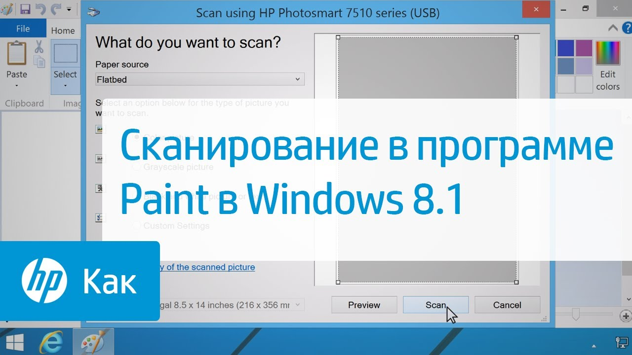 Программу как для windows 8 paint