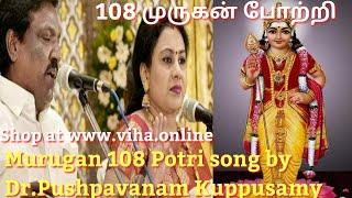 முருகன் 108 போற்றி/Lord Murugan 108 Potri Song by Dr.Pushpavanam Kuppusamy #thaipusamsong