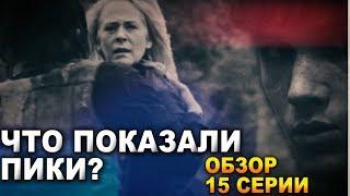 Ходячие мертвецы 9 сезон 15 серия - Что показали пики Шепчущихся? - Обзор серии (ПЕРЕЗАЛИВ)