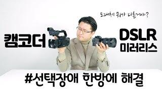 캠코더 vs 카메라 뭘 사야할지 고민이라고? 캠코더, …