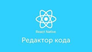 Редактор кода - Atom - Nuclide - React Native - Урок 3 - Level 0