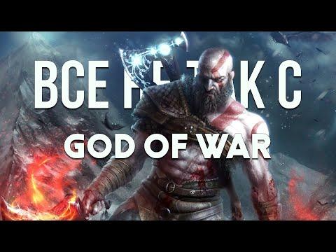 Все не так с God of War [Игрогрехи]