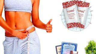 Турбо фит - эффективное средство для похудения. Самое эффективное средство для похудения
