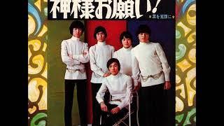ザ・テンプターズThe Tempters/神様お願い (1968年3月5日発売) 作詞...