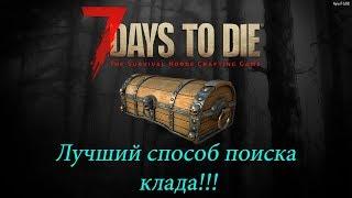 7 Days To Die Поиск клада с помощью бага