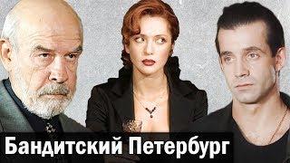 Что стало с актерами Бандитского Петербурга спустя 20 лет