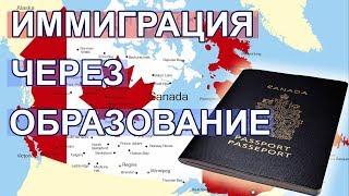 Иммиграция в Канаду через образование - топ 7 программ!