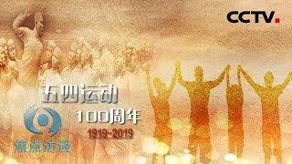 《焦点访谈》 传承五四精神 唱响青春之歌 20190503 | CCTV