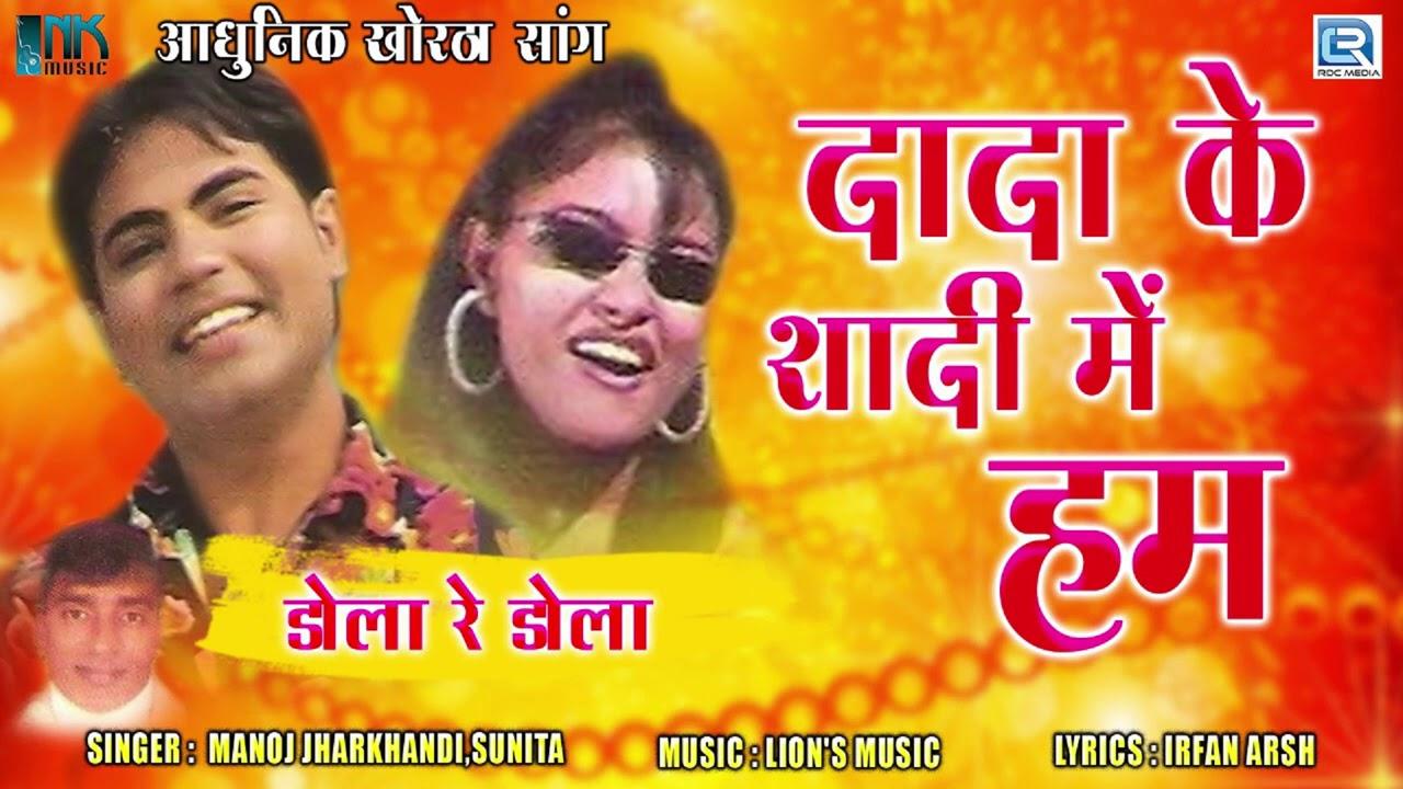 Nagpuri Khortha Song   Dada Ke Shadi Me Hum   Dola Re Dola   Manoj Jharkhandi Dj Song   Vivah Geet