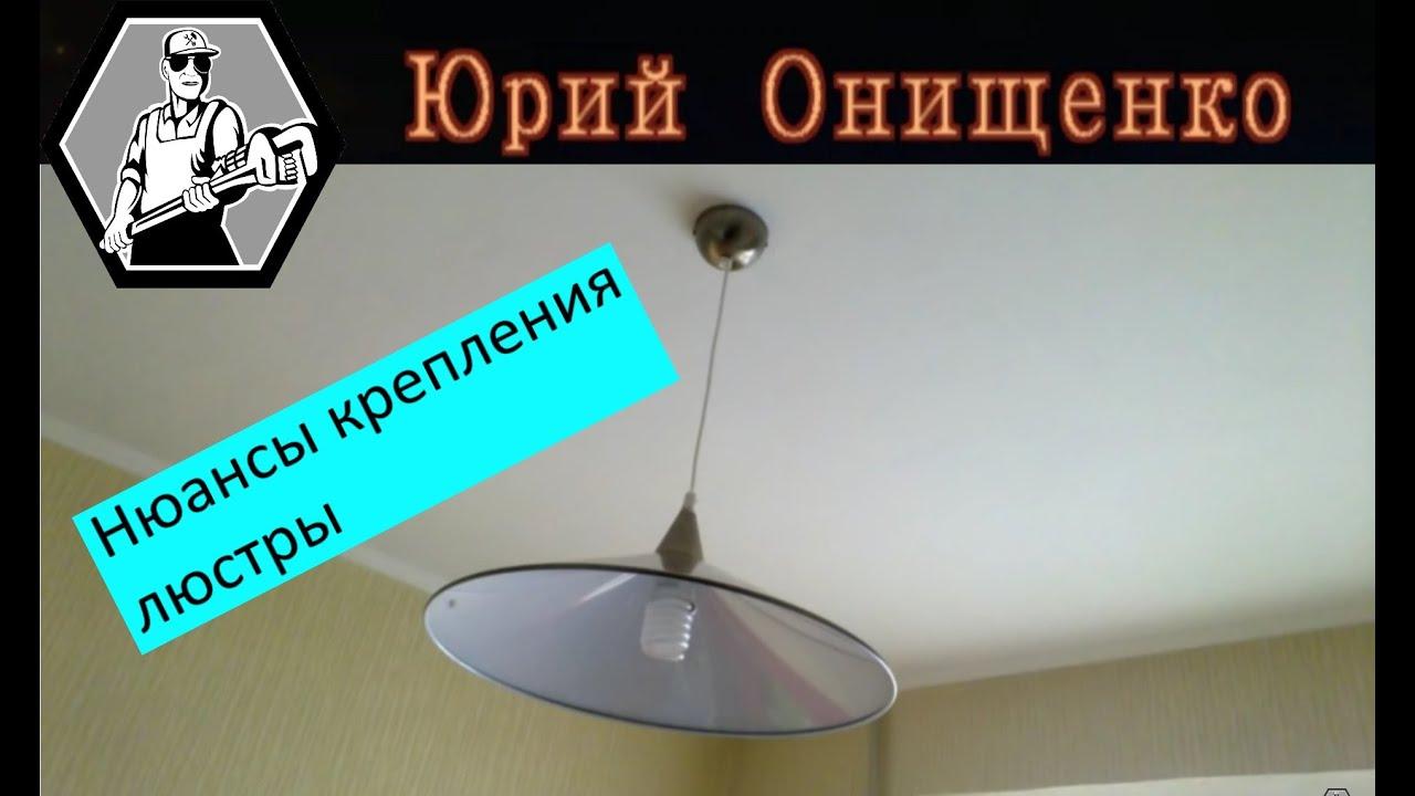 Нюансы крепления люстры к потолку